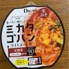 ミカタゴハンのライトヌードルを実食!【寿マナック/こんにゃく麺/糖質制限/ナチュラルローソン】