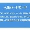 (noteアーカイブ)2020/06/17 (水) 「死にたいのトリセツ」
