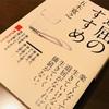【読書】非常に強い台風19号の影響で家から出れず、五木 寛之さんの「退屈のすすめ」を読み直しました。