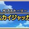 【FLO】サブストーリー第1章クリア!!お題やミッションが意外と大変(=゚ω゚)ノ