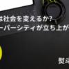 コラムを掲載しました(熨斗隆幸:ITは社会を変えるか? :スーパーシティが立ち上がる?)(note)