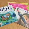 【梅雨を子どもと楽しむ】梅雨の季節に読みたい雨の絵本3冊。