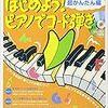 動画紹介シリーズ!!Jordan Rudess Keyboard Wizardry!ドリーム・シアターの最強キーボーディストによるキーボード奏法の解説