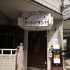 渋谷ランチ記/疑ってもラーメン屋さん