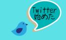 Twitter開設してみた