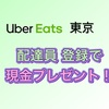 【Uber Eats 東京】配達員登録で15,000円とステッカーをプレゼント | 東京のエリアマップと招待コードはこちら