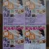 愛甲石田でボルダリングと婚活のコラボイベントが開催されますヨ
