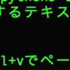 【Pythonプログラミング入門】クリップボードにコピー・ペーストする