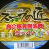 NiD スープの匠 魚介豚骨醤油味ラーメン 84円(DS モリ)