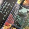 悲劇は20年かけて浮かび上がる・原田浩監督作品『都市投影劇画 ホライズンブルー』