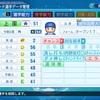 #25 リメイク 上園辰輝(パワプロ2020)