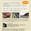 【7月8日開催】商売と地域づくり(流通・小売・宿泊業など)~カントリープロジェクトin多伎~