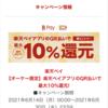 【スマホ決済】楽天ペイ×オーケーストアで5%還元
