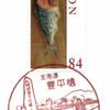【風景印】豊平橋郵便局(2020.10.16押印)