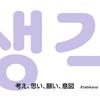 11月第1週(#244)旅するK-POP