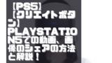 【PS5】【クリエイトボタン】PlayStation5での動画、画像のシェアの方法と解説!【YouTube】【Twitter】