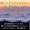 【終了】エスプリ『男/男らしさ』について考える哲学カフェ