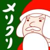 クリスマスがわからねぇ!
