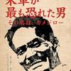 佐古忠彦監督『米軍が最も恐れた男 その名は、カメジロー』を見る(9月10日)。