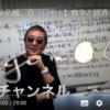 💹 309. トピックス・マインド・デイトレ 20.5.29