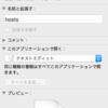 macでhostsをviを使わずに超簡単に修正する方法