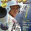 清宮幸太郎選手(早稲田実業)高校通算100号本塁打!