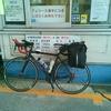 自転車旅(徳島⇒常滑)1日目その1