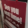 キッザニア東京 平日は空いてる混雑?パビリオン攻略!3歳4歳児おすすめパビリオン(仕事)はこれだ!大切なのは空き時間の使い方!