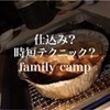 ファミリーキャンプに食材の仕込みは必要?当日の時短に繋がるポイント紹介!
