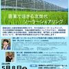 セミナー情報:5/8にソーラーシェアリングセミナーを開催します! - 農業専門家が語るソーラーシェアリング