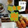 【三鷹定食】『お食事 樹(いつき)』のカキフライ定食は何度も通いたくなる最強母の味!