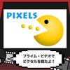 『ピクセル』を観たよ!|映画(DVD)の感想・評価・レビュー|Amazonプライム・ビデオ