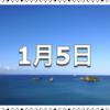 【1月5日 記念日】囲碁の日〜今日は何の日〜