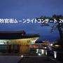 済州牧官衙ムーンライトコンサート2018