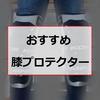 バイクのおすすめプロテクターその1【ニープロテクター】