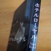 桜木紫乃「ホテルローヤル」のあらすじと感想