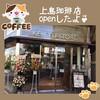 上島珈琲店京急川崎店、オープンしたよ