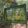 6~7日目:フリータウン滞在 (2) タクガマ・チンパンジー保護区
