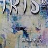 ひきこもり当事者たちが作った伝説の雑誌『イリス』(2003年-2006年)総目録