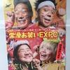 第2回  常滑お笑いEXPO in 知多半島   常滑漫才EXPO