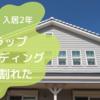 【家の外壁】2年点検で発覚したラップサイディングの割れ