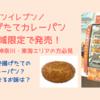 【セブンイレブン】地域限定|お店で揚げたカレーパンがおすすめ!