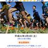ゼッケン到着【やまがたジョギング大会】連続ラン挑戦134日目