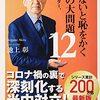 「知らないと恥をかく世界の大問題12 世界のリーダー、決断の行方 (角川新書) 新書 –」(池上 彰)