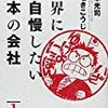 『世界に大自慢したい日本の会社』読了。仕事をすること、働くことについて考えさせてくれる一冊。