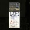 長崎 ロープウェイ乗り場 夜の帰り方 裏道 ~長崎駅まで~