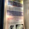 2019年8月8日(木)/丸善・丸の内本店/日本橋高島屋S.C. /Artglorieux