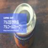 とっても簡単DIY【アルミ缶で自作アルコールストーブを作ろう!】