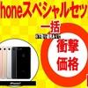 iPhone7が一括0円!MNPするとOKで、auが大々的にやってますね~