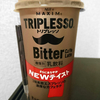 トリプレッソ ビターカフェラテを飲んでみた【味の評価】